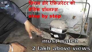 how to identify refrigerator basic problems in Hindi ?