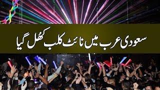 Saudi Arabia opens Halal Nightclub - Seriously!!!