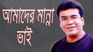 Nayok Manna Full Biography In Bangla.