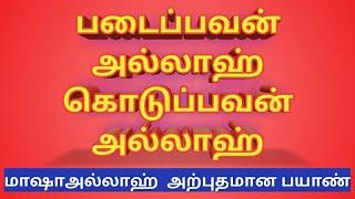 படைப்பவன் அல்லாஹ் கொடுப்பவன் அல்லாஹ் Tamil Bayan
