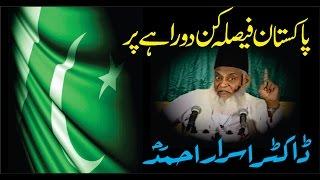 Pakistan Faisla Kun Dorahay Par By Dr. Israr Ahmed