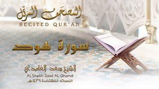 الشيخ سعد الغامدي - سورة هود | النسخة المعتمدة 1439
