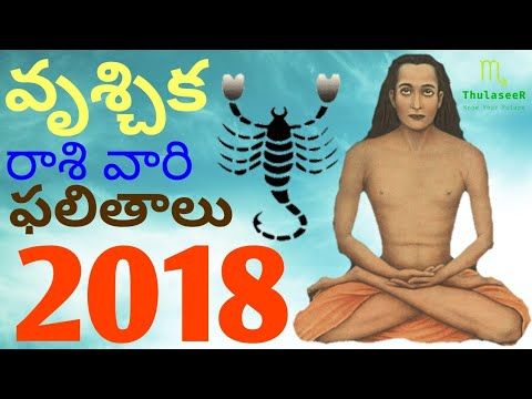Xxx Mp4 వృశ్చిక రాశి 2018 సంవత్సరం రాశి ఫలాలు Vrischika Rasi 2018 Astrology Annual Predictions 3gp Sex