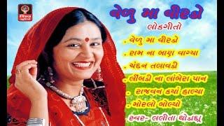 2016 Gujarati Lokgeet - Gujarati Songs - Lalita Ghodadra- Gujarati Bhajan Non Stop - Veru Ma Virado
