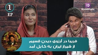 با قسیم - فریبا دختری که در آرزوی دیدن قسیم از شیراز به کابل آمد