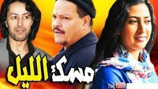 الفيلم المغربي مسك الليل لفركوس 2018 Film Marocain mesk lil