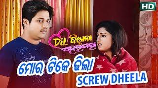 BEST MOVIE SCENE -DIL DEEWANA HEIGALA - Mora Tike Screw Dheela || Babusan & Sheetal
