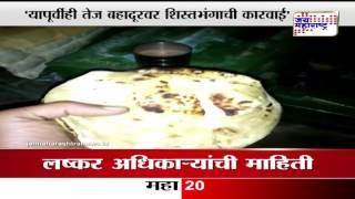 JM Special on BSF Jawan Tej Bahadur viral video