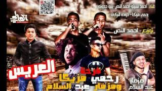 مهرجان فرحة رحمي مزيكا ومزمار عبد السلام المافيا تيم جديد 2017