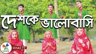 Desher Gaan: Deshke Valobasi | Lal Foring Album | Kids Islamic Bangla Song by Sosas