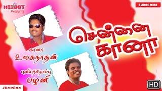Chennai Gana | Tamil Gana songs | Gana Ulaganathan | Jukebox