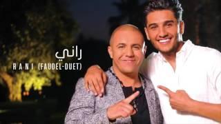 محمد عساف - راني | Mohammed Assaf - Rani (Faudel-Duet)