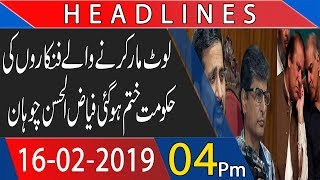 Headline | 04:00 PM | 16 February 2019 | UK News | Pakistan News
