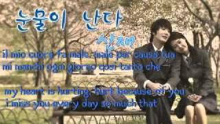 tears are falling - 49 days ost (italian version) + eng sub