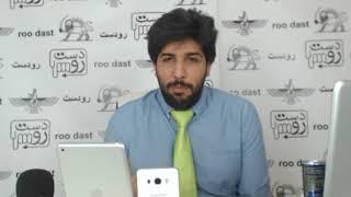 بی شرافتی هنرمندان ایران در اعتراض به روحانی بابت افزایش عوارض خروج از کشور_فیس گرام رودست