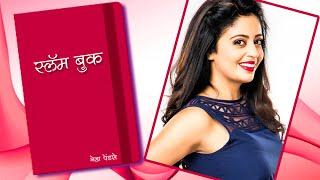 Neha Pendse's Slambook | Season 2 | May I Come In Madam | Natsamrat Marathi Movie