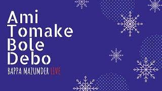 Ami tomake bole debo live- Bappa Mazumder