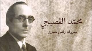 مقطوعة رقص مصري - محمد القصبجي1930 Egyptian Dance - Muhammed Alqasabji