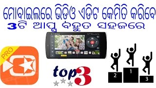 how to edit your video top 3 Android apps odia ସହଜରେ ଭିଡ଼ିଓ ଏଡିଟ କରନ୍ତୁ