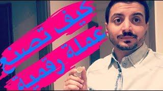 سعودي : تحدي كيف تصنع/تسوي عملة رقمية في أقل من 7 دقائق !!!
