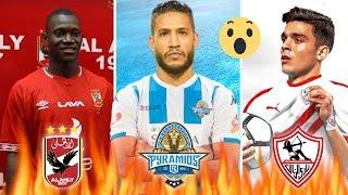 أقوى 5 صفقات فى الانتقالات الصيفية فى الدورى المصري 2019
