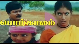 Porkkaalam | Cheran, Murali, Parthiban |Tamil Full Movie