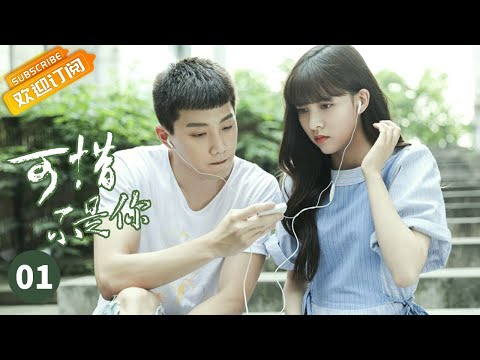 Where the lost ones go EP1:If I haven't met you【Mango TV Drama Channel】