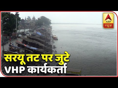 Xxx Mp4 VHP To Hold Dharmsabha Near Saryu Today Super 6 ABP News 3gp Sex