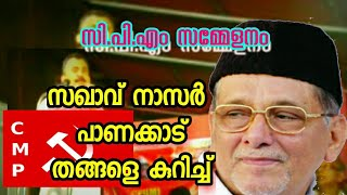 Sakhav speech about panakkad shihab thangal