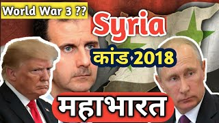 Syria war 2018 in Hindi | is this world war 3 | What happening in Syria