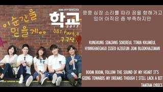 Believe In This Moment - Gugudan [Han,Rom,Eng] (School 2017 OST)
