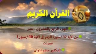 الجزء 24 _من سورة الزمر سورة فصلت_ حدر _الدكتور ماهر علوان