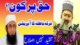 Haq Par Kon by  Pir Syed Irfan Shah Mashadi 2019 || Irfan Shah Vs Tariq Jameel !!AS TV
