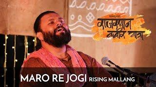 Maro Re Jogi By Rising Mallang #RajasthanKabirYatra2018