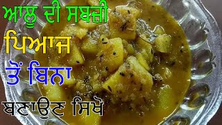 Aloo Curry Recipe without onion how to make aloo ki sabzi Simple and Quick JaanMahal video