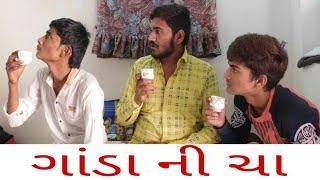 અડધી ચા ગાંડા જોડે || Gujarati Comedy || Crazy Gujjus