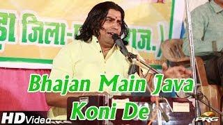 Bhajan Main Java Koni De | Rajasthani Live Bhajan | Marwadi Dance