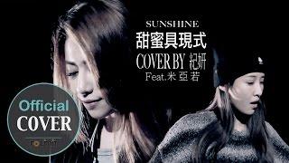 Sunshine-甜蜜具現式(紀妍Feat.米亞若COVER)