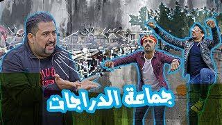 كامل مفيد وفريق الدراجات العراقي #ولاية بطيخ #تحشيش #الموسم الرابع