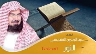 القران الكريم بصوت الشيخ عبد الرحمن السديس ( أردو ) - سورة النور