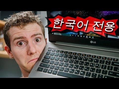 Xxx Mp4 The KOREAN Laptop You CAN T Buy 3gp Sex