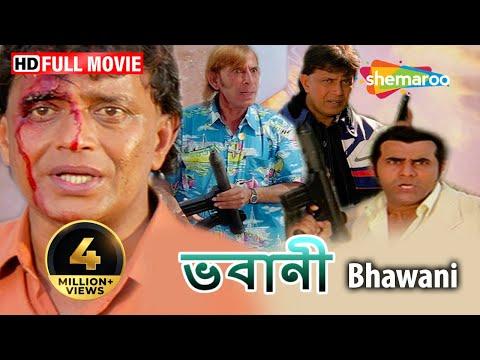 Xxx Mp4 Bhawani HD Dubbed Bengali Movie Mithun Swarna Vishal Bakshi 3gp Sex