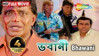 Bhawani (HD) - Dubbed Bengali Movie - Mithun - Swarna - Vishal Bakshi