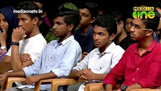 Kerala Summit | നാളത്തെ നേതാവ് ക്യാമ്പസിനു പുറത്തോ.? (Episode 240)