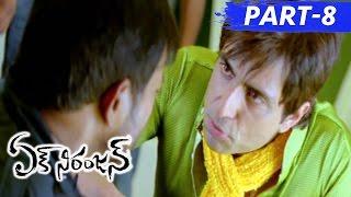Ek Niranjan Full Movie Part 8 || Prabhas, Kangana Ranaut, Puri Jaganadh