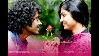 Somporko || সম্পর্ক ||  Bangla new Romantic short Film || Jamshed shamim || Mithila || 2017