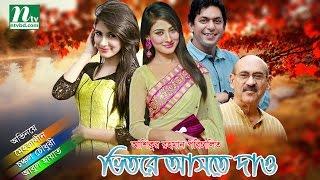 Popular Bangla Natok - Vitore Aste Dao | Mehjabin | Chanchal Chowdhury | Abul Hayat