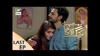 Mohay Piya Rang Laaga - Last Episode - ARY Digital Drama