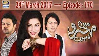 Mein Mehru Hoon Ep 170 - 24th March 2017 - ARY Digital Drama