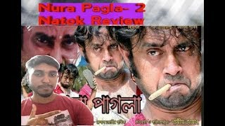 Nura Pagla 2 ( নূরা পাগলা ২ )  Bangla Natok full Review 2018 Shamim Zaman , Aa Kho Mo Hasan ep-2